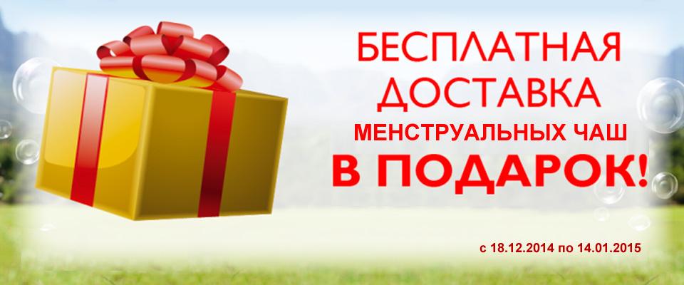 Акция! Бесплатная доставка менструальных чаш по Украине